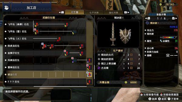 魔物獵人崛起-鋼龍派生武器屬性 15