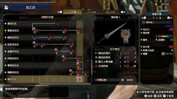 魔物獵人崛起-鋼龍派生武器屬性 17