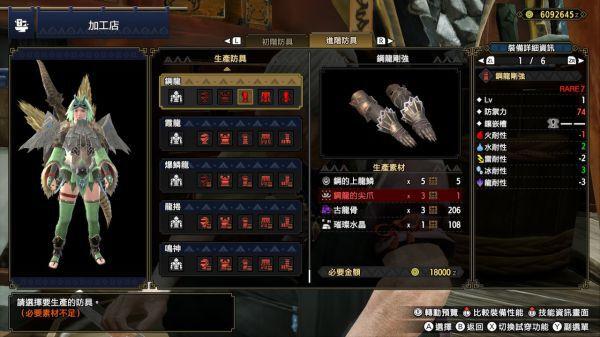 魔物獵人崛起-鋼龍衍生防具技能與屬性 23