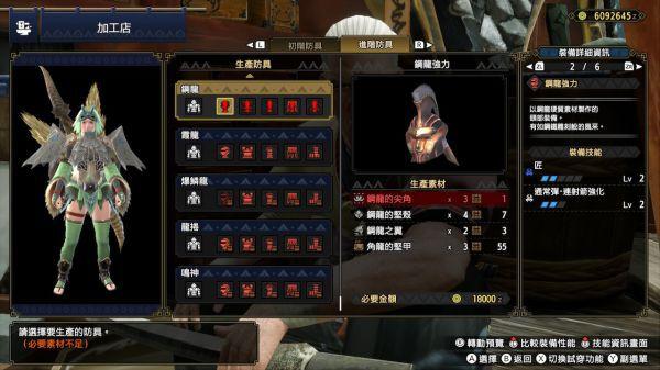 魔物獵人崛起-鋼龍衍生防具技能與屬性 13