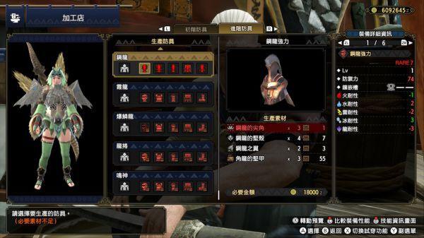 魔物獵人崛起-鋼龍衍生防具技能與屬性 15