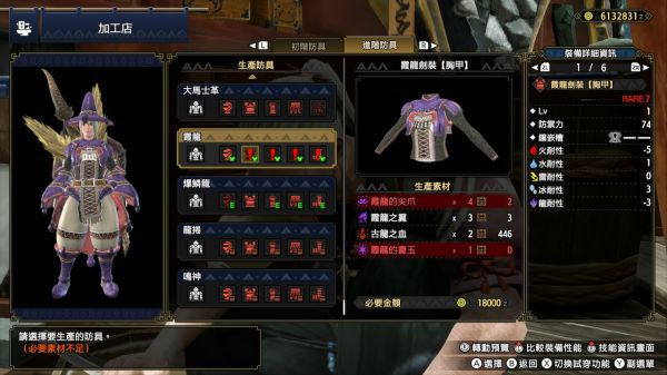 魔物獵人崛起-霞龍套裝技能及屬性 9