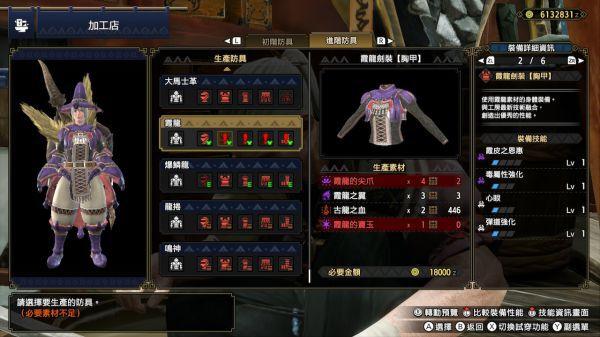 魔物獵人崛起-霞龍套裝技能及屬性 11