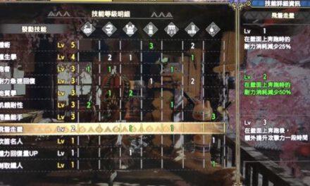 魔物獵人崛起-體術5採集套配裝參考
