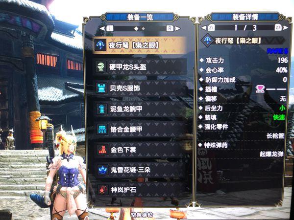 魔物獵人崛起-2.0版低配輕弩配裝 3