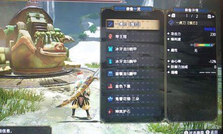 魔物獵人崛起-2.0版本三套轟龍太刀配裝