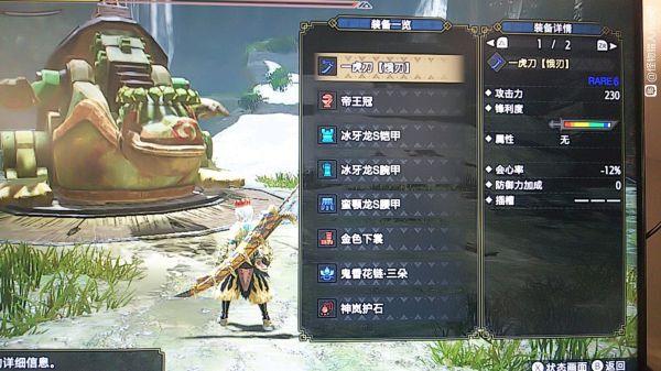 魔物獵人崛起-2.0版本三套轟龍太刀配裝 1