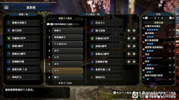 魔物獵人崛起-2.0版本痛2S2護石百龍弓配裝 5