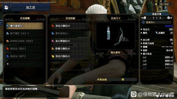 魔物獵人崛起-2.0版本痛2S2護石百龍弓配裝