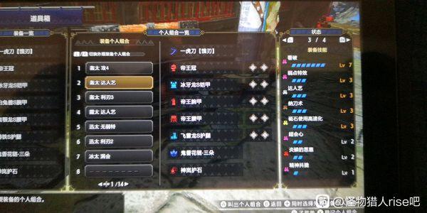 魔物獵人崛起-2.0版本納2S2護石轟龍太刀配裝 3