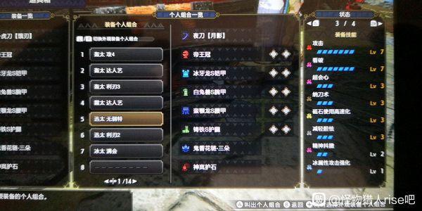 魔物獵人崛起-2.0版本納2S2護石轟龍太刀配裝 5
