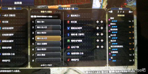 魔物獵人崛起-2.0版本納2S2護石轟龍太刀配裝 7