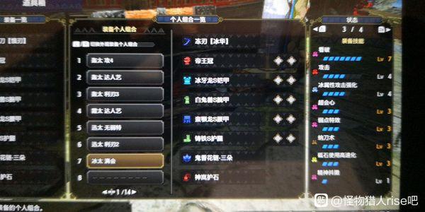 魔物獵人崛起-2.0版本納2S2護石轟龍太刀配裝 9