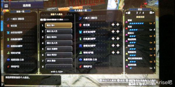 魔物獵人崛起-2.0版本納2S2護石轟龍太刀配裝 1