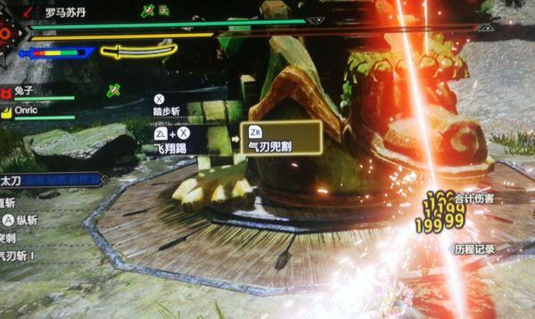 魔物獵人崛起-2.0版本高傷轟龍太刀配裝 3