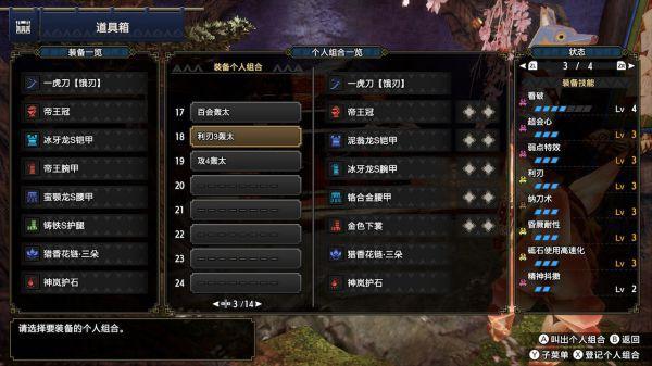 魔物獵人崛起-2.0轟龍太刀配裝 3