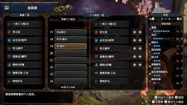 魔物獵人崛起-2.0轟龍太刀配裝 5