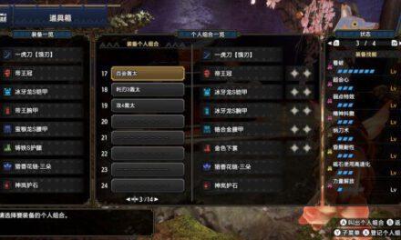 魔物獵人崛起-2.0轟龍太刀配裝