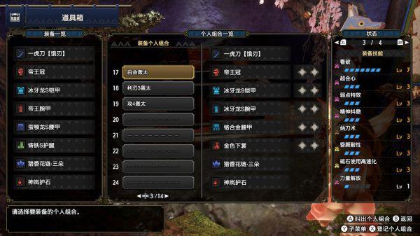 魔物獵人崛起-2.0轟龍太刀配裝 1
