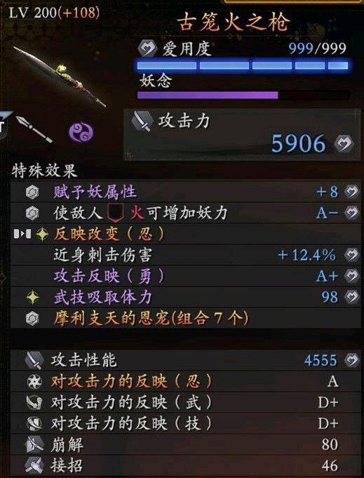 仁王2-忍術長槍套配裝與怨靈鬼使用技巧 3