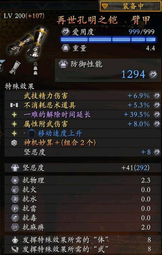 仁王2-忍術長槍套配裝與怨靈鬼使用技巧 5