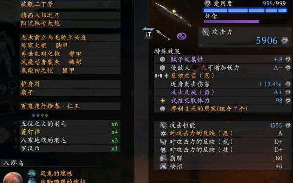 仁王2-忍術長槍套配裝與怨靈鬼使用技巧