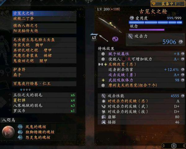 仁王2-忍術長槍套配裝與怨靈鬼使用技巧 1