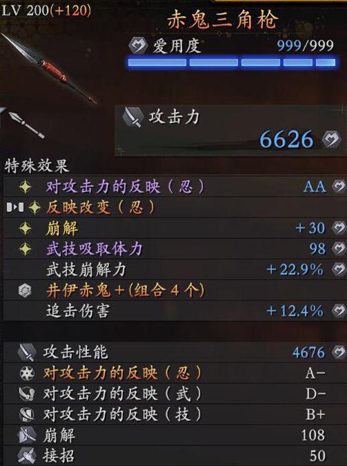 仁王2-忍術長槍流深層30通關裝備配置 3