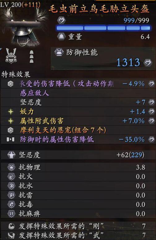 仁王2-忍術長槍流深層30通關裝備配置 5