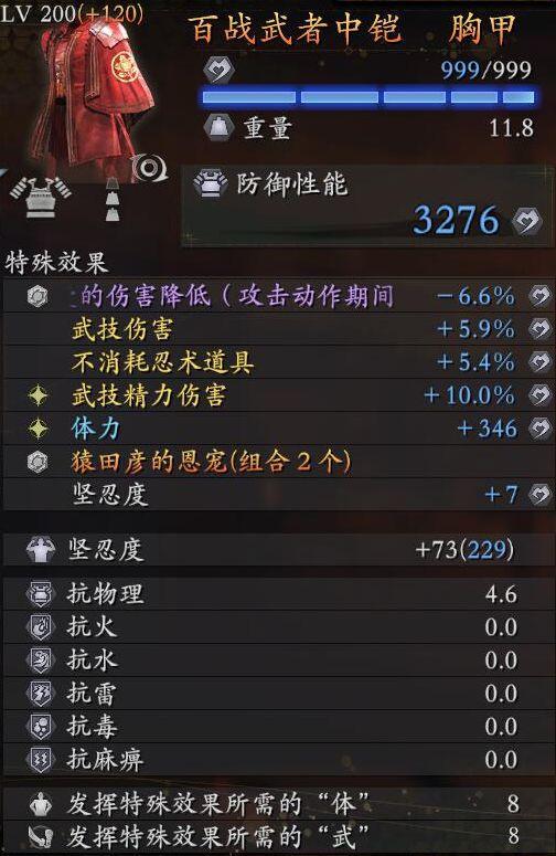 仁王2-忍術長槍流深層30通關裝備配置 7