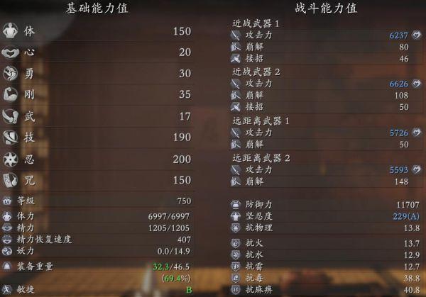 仁王2-忍術長槍流深層30通關裝備配置 15