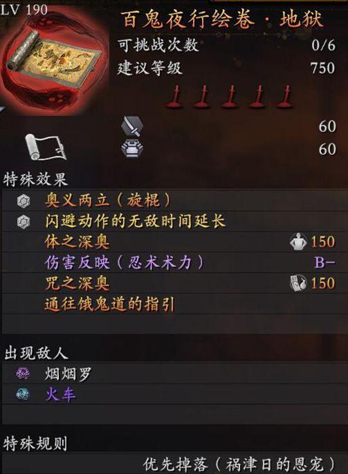 仁王2-忍術長槍流深層30通關裝備配置 17