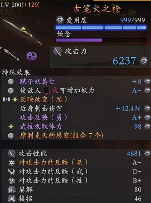 仁王2-忍術長槍流深層30通關裝備配置 1