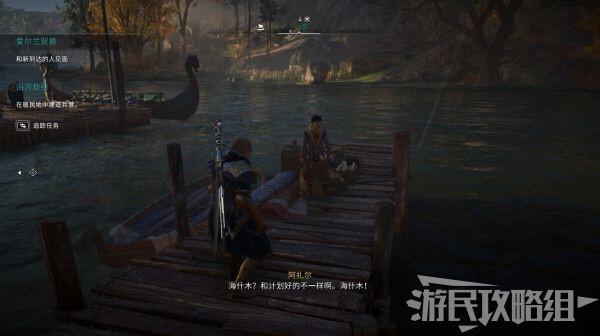 刺客教條:維京紀元-德魯伊之怒DLC流程攻略 1