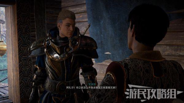 刺客教條:維京紀元-德魯伊之怒DLC流程攻略 7