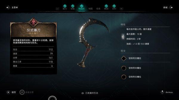刺客教條:維京紀元-德魯伊之怒DLC兩把鐮刀入手 5