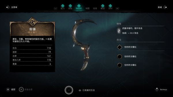 刺客教條:維京紀元-德魯伊之怒DLC兩把鐮刀入手 11