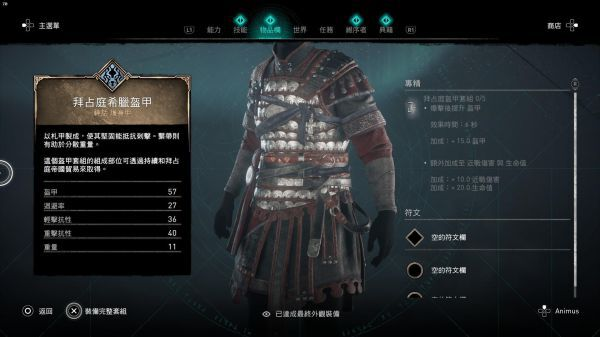 刺客教條:維京紀元-德魯伊之怒DLC新增要素整理 23