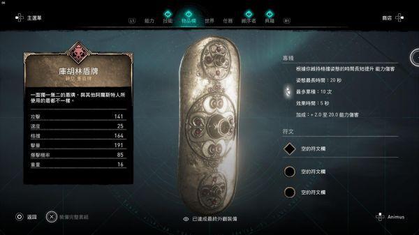 刺客教條:維京紀元-德魯伊之怒DLC新增要素整理 25