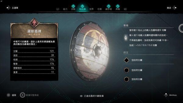 刺客教條:維京紀元-德魯伊之怒DLC新增要素整理 27