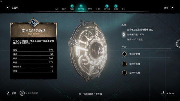 刺客教條:維京紀元-德魯伊之怒DLC新增要素整理 29