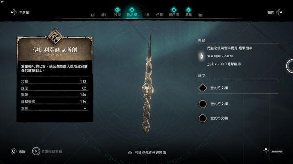 刺客教條:維京紀元-德魯伊之怒DLC新增要素整理 31