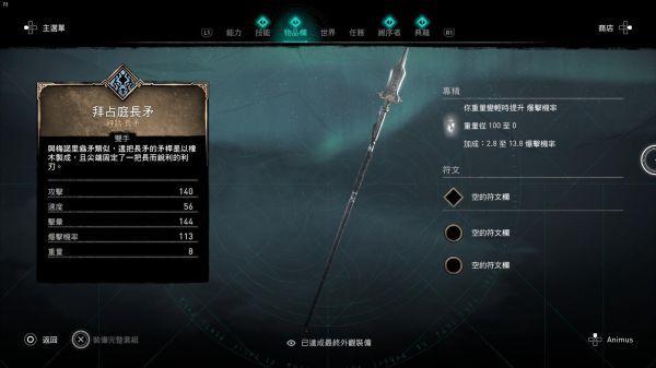 刺客教條:維京紀元-德魯伊之怒DLC新增要素整理 33