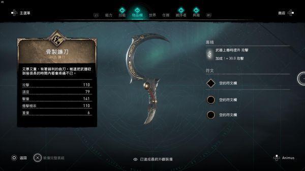 刺客教條:維京紀元-德魯伊之怒DLC新增要素整理 35
