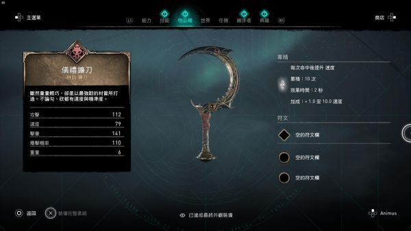 刺客教條:維京紀元-德魯伊之怒DLC新增要素整理 37