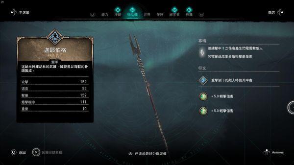刺客教條:維京紀元-德魯伊之怒DLC新增要素整理 39