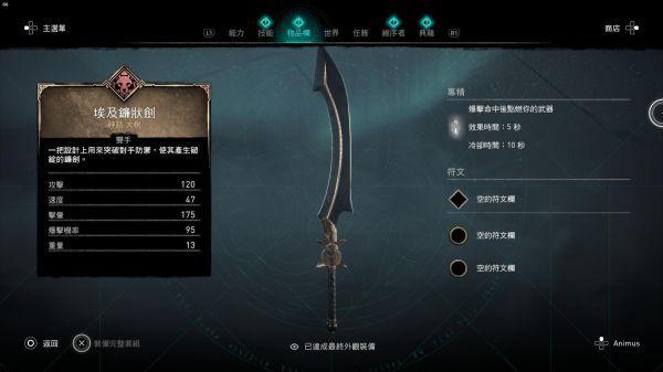 刺客教條:維京紀元-德魯伊之怒DLC新增要素整理 41