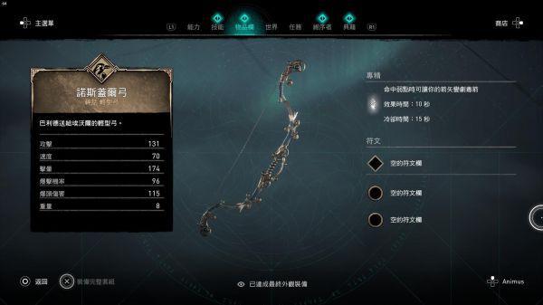 刺客教條:維京紀元-德魯伊之怒DLC新增要素整理 43