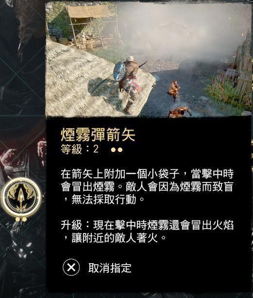 刺客教條:維京紀元-德魯伊之怒DLC新增要素整理 7