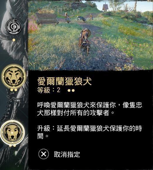 刺客教條:維京紀元-德魯伊之怒DLC新增要素整理 9